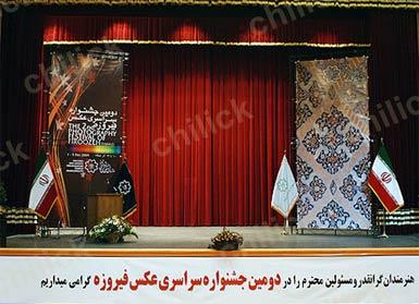 دومین جشنواره سراسری عکس فیروزه صبح فردا خاتمه می یابد