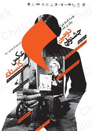 فراخوان دومین جشنواره سراسری عکس گلستانه