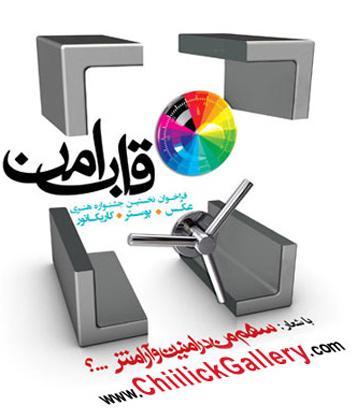 نگارخانه چیلیک میزبان آثار جشنواره « قاب امن »