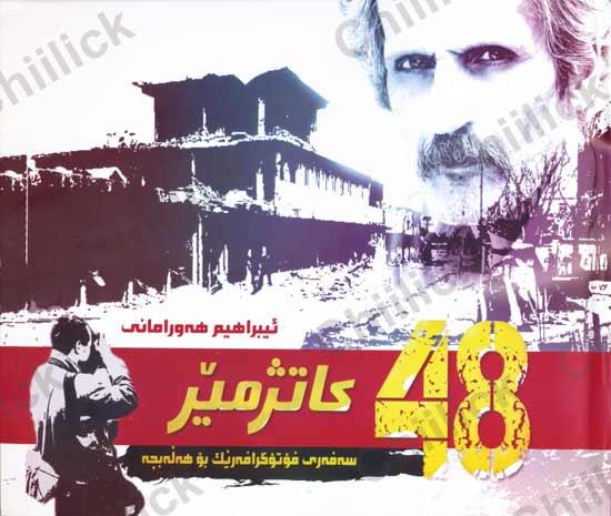 کتاب عکس حلبچه با عکس هایی از ساسان مویدی منتشر شد