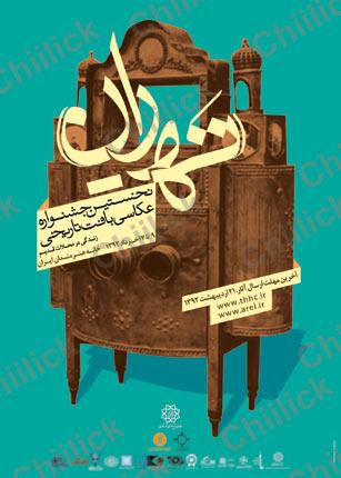 نخستین جشنواره عکاسی « بافت تاریخی ته ران »
