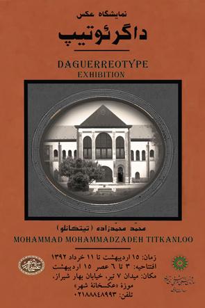 نمایشگاه و کارگاه داگروتیپ در موزه عکسخانه شهر