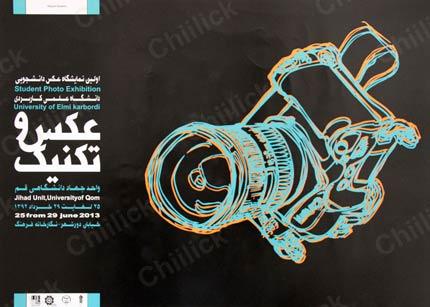 نمایشگاه « عکس و تکنیک » در نگارخانه فرهنگ قم