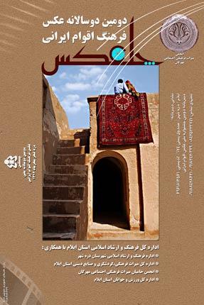 فراخوان دومین دوسالانه ملی عکس فرهنگ اقوام ایرانی