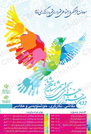 فراخوان دومین جشنواره تجسمی شهریار