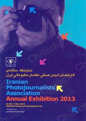 نمایشگاه سالانه انجمن صنفی <font color='red'>عکاس</font>ان مطبوعات ایرانی