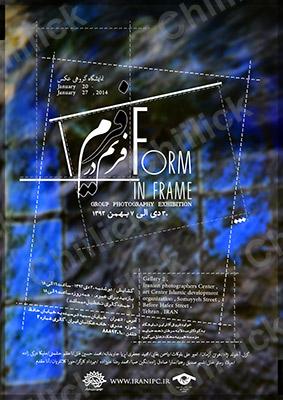 نمایشگاه گروهی « فرم در فریم » با موضوع میراث