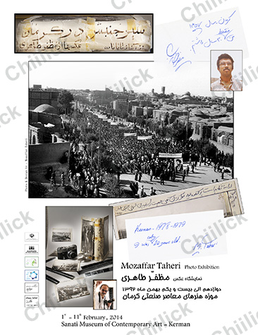 نمایشگاه « سیر جنبش در کرمان » از نگاه مظفر طاهری