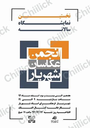 نخستین نمایشگاه سالانه انجمن <font color='red'>عکاس</font>ان شهریار