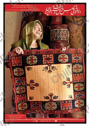 نمایشگاه عکس فرش در شهرستان بیرجند