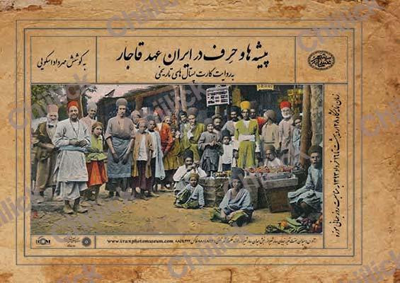 « پیشه ها و حرف در دوره قاجار » در موزه عکسخانه