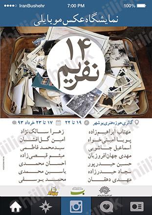 نمایشگاه گروهی « 14 نفریم » در بوشهر