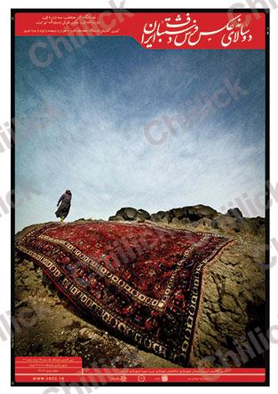 نمایشگاه <font color='red'>عکس</font> « فرش دستباف » به تبریز رسید