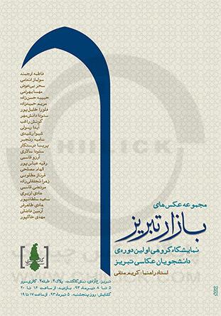 نمایشگاه گروهی « بازار تبریز » در نگارخانه سرو
