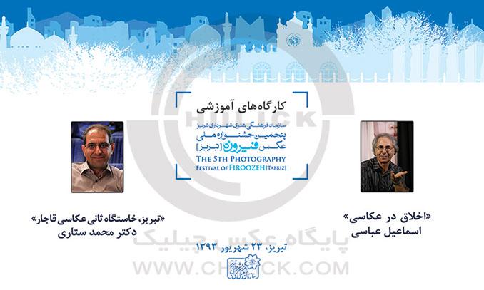 کارگاه های آموزشی « پنجمین جشنواره ی ملی عکس فیروزه »