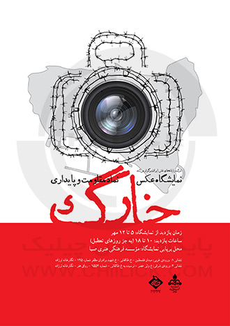 «خارگ؛ نماد مقاومت و پایداری» در فرهنگستان هنر