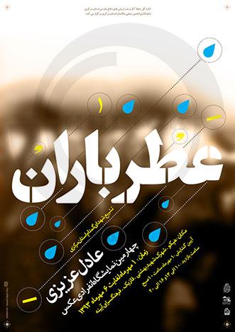 نمایشگاه « عطر باران » در نگارخانه آشتیانی اراک