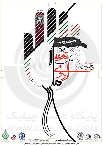 فراخوان نخستین اردوی ملی عکس تعزیه لامـِـرد