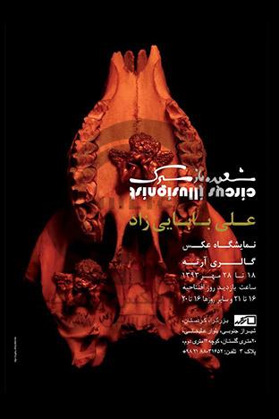 نمایشگاه « شعبده باز سیرک » در نگارخانه آرته