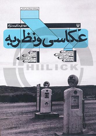 کتاب « عکاسی و نظریه » دکتر مقیم نژاد منتشر شد