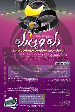 فراخوان دومین جشنواره سراسری عكس « راه و بیراه »