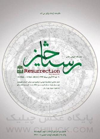نمایشگاه گروهی « رستاخیز » در نگارخانه آپادانا اصفهان