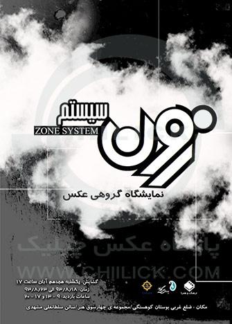 نمایشگاه گروهی عکس « زون سیستم » در مشهد