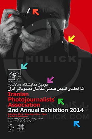 دومین نمایشگاه عکاسان مطبوعات ایران گشایش یافت
