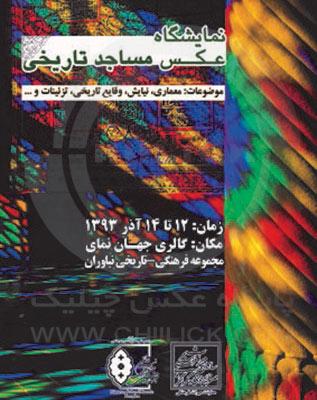 عکس برتر « مساجد تاریخی ایران » پوستر شد