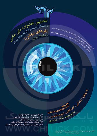 نخستین جشنواره ملی عکس « فردای روشن »