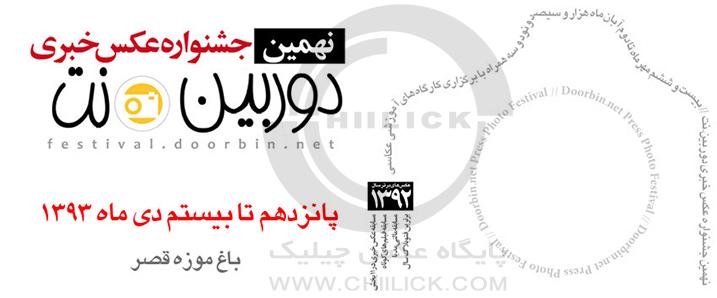 راه یافتگان نهمین جشنواره دوربین.نت اعلام شد