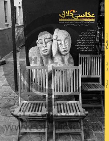 سی ومین شماره فصلنامه «عکاسی خلاق» منتشر شد