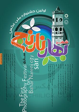 فراخوان نخستین جشنواره ملی عکس شهر بهار نارنج«ساری»