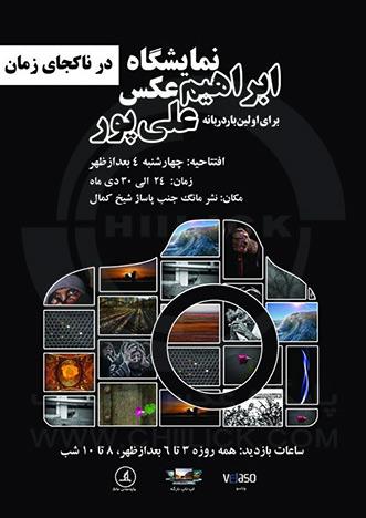 نمایشگاه « ناکجای زمان » در نشر مانگ بانه