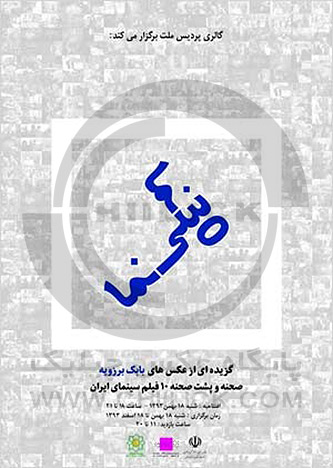 نمایشگاه بابک برزویه با عنوان « سی نما در سینما »