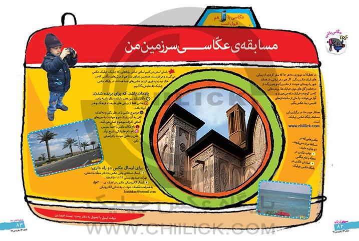فراخوان مسابقه عکاسی « سرزمین من »