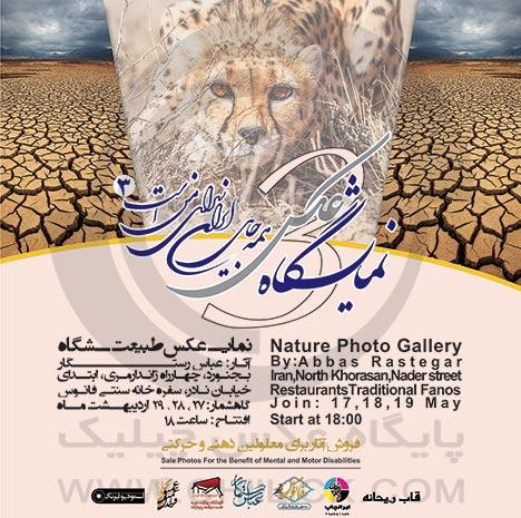 نمایشگاه « همه جای ایران ...(3) » در بجنورد