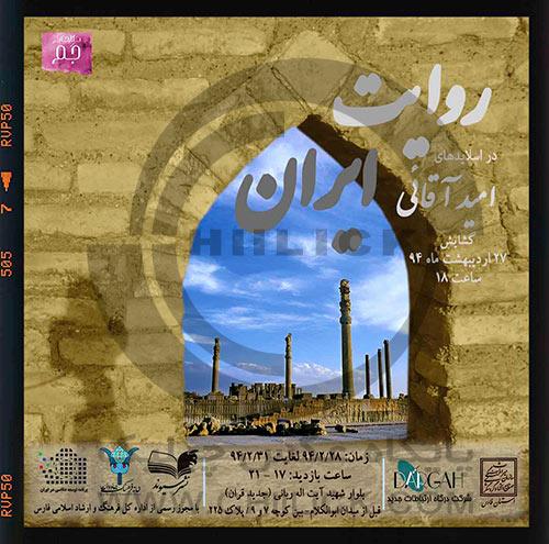 نمایشگاه « روایت ایران » در اسلایدهای امید آقائی