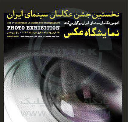 نمایشگاه عکاسان انجمن های عکاسی در باغ موزه قصر