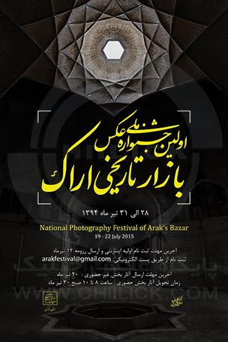 نخستین جشنواره ملی عکس « بازار تاریخی اراک »