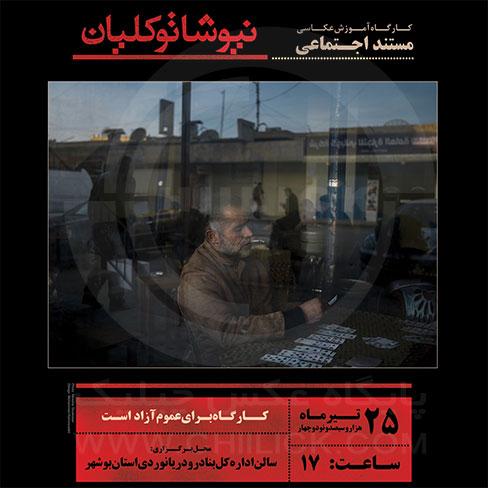 برگزاری کارگاه عکاسی مستند اجتماعی در بوشهر