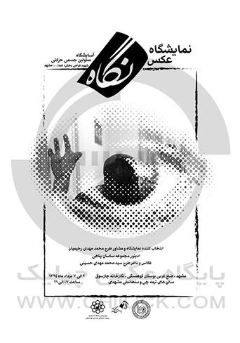 نمایشگاه عکس « نگاه » در چهارسوق مشهد