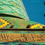 دومین مسابقه ملی نگاه سرخ - عمار رحمانی ، بخش جنبی: (عکس مساجد) الف)دوربین عکاسی | نگارخانه چیلیک | ChiilickGallery.com