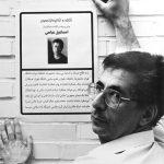 اسماعیل عباسی عکاس ایرانی