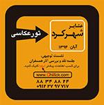 عشایر شهرکرد | تور عکاسی پایگاه عکس چیلیک Chiilick.com