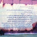 هشت منظر عاشورا - حسین کام شاد | نگارخانه چیلیک | ChiilickGallery.com
