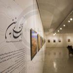 عکس: مجید سامانیان ، دیدار از نمایشگاه انتهای زمین در استان مرکزی - اراک