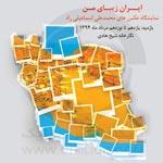 ایران زیبای من در نگارخانه شیخ هادی