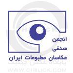 نشان انجمن عکاسان مطبوعات ایران