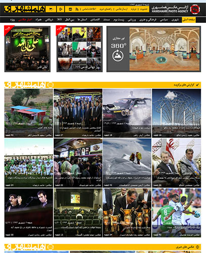 آژانس عکس همشهری